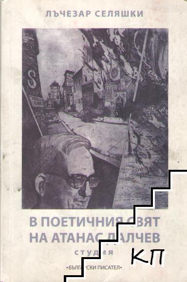 В поетичния свят на Атанас Далчев