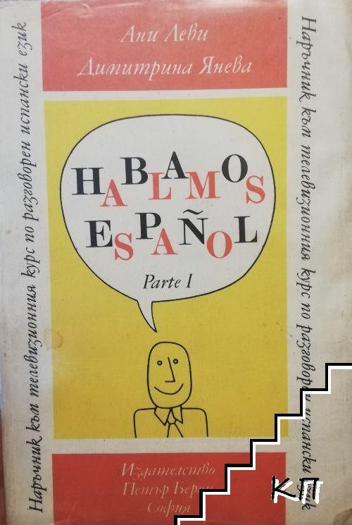 Hablamos Español. Parte 1