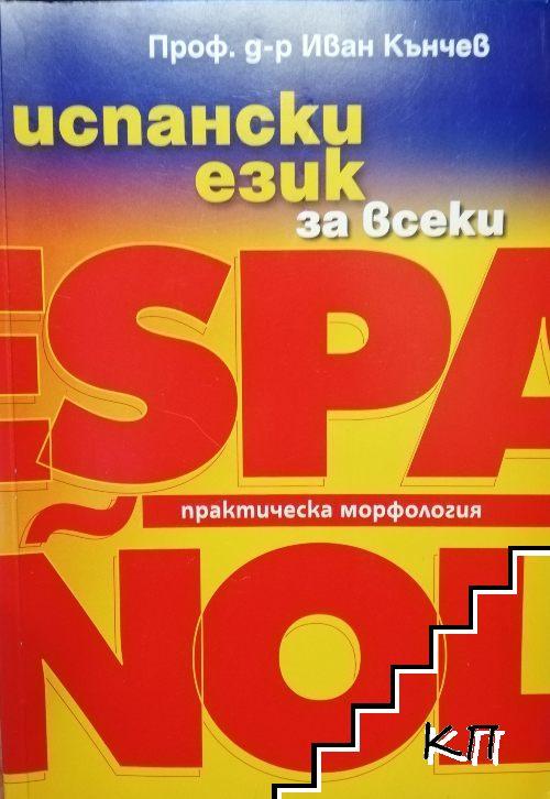 Испански език за всеки