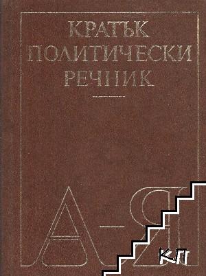 Кратък политически речник А-Я