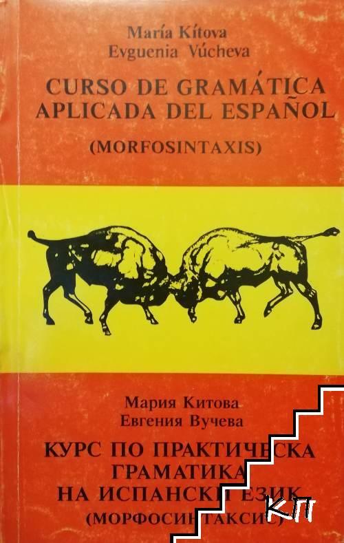 Curso de gramatica aplicada del español / Курс по практическа граматика на испански език