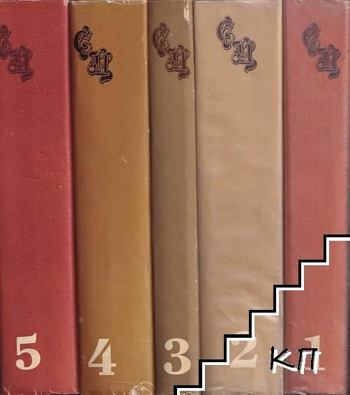 Избрани творби в пет тома. Том 1-5