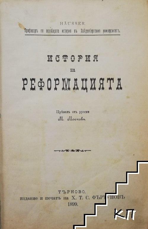 История на реформацията