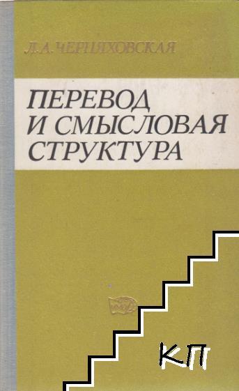 Перевод и смысловая структура