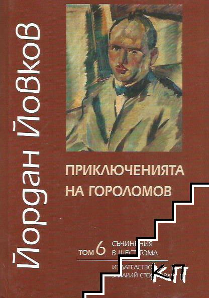 Съчинения в шест тома. Том 6: Приключенията на Гороломов