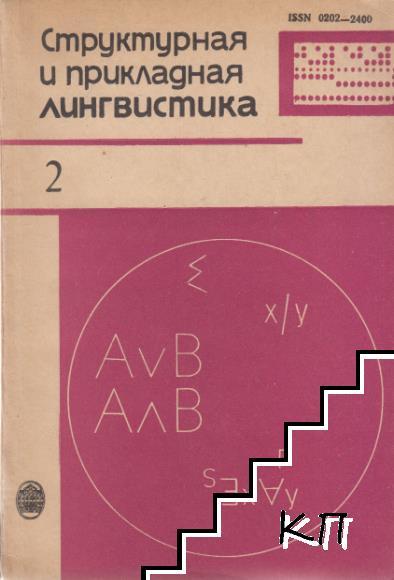 Структурная и математическая лингвистика. Часть 2