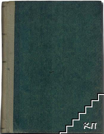 Лекционна пропаганда. Бр. 1-12 / 1971