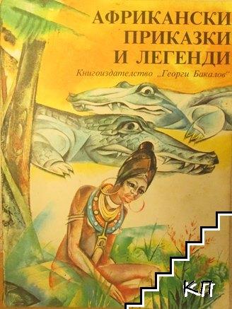 Африкански приказки и легенди