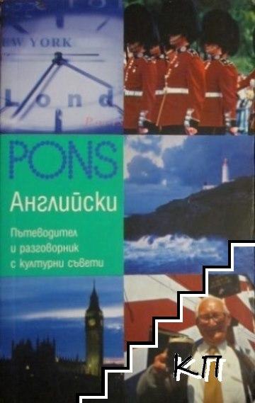 PONS. Английски: Пътеводител и разговорник с културни съвети