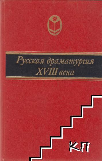 Русская драматургия XVIII век