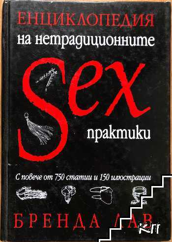 Енциклопедия на нетрадиционните sex практики