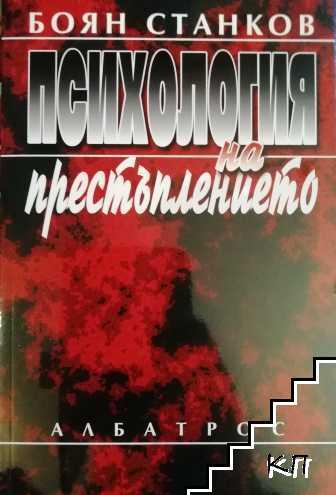 Психология на престъплението