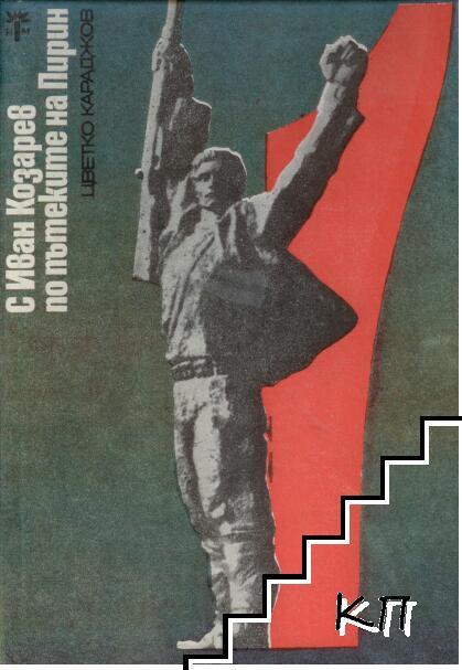 С Иван Козарев по пътеките на Пирин
