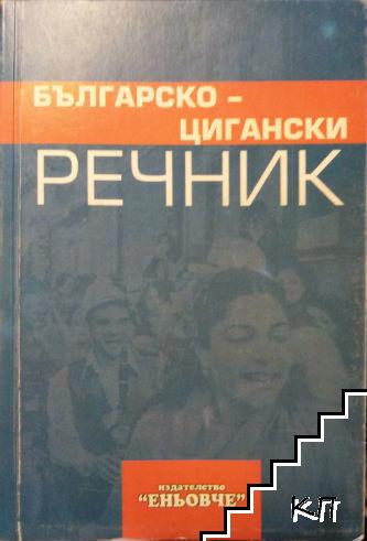 Българско-цигански речник
