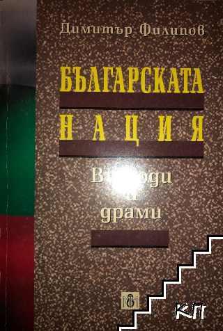 Българската нация - възходи и драми