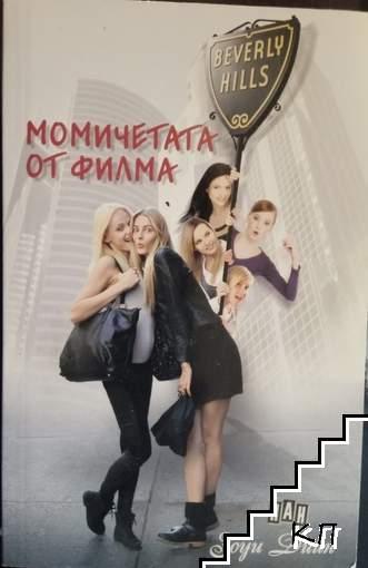Момичетата от филма