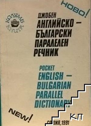 Джобен английско-български паралелен речник