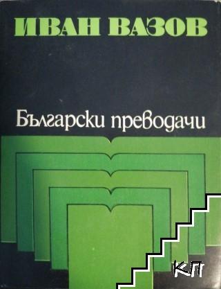 Иван Вазов: Избрани преводи