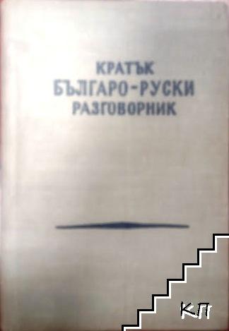 Кратък българо-руски разговорник