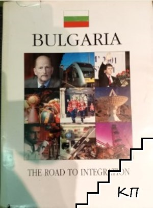 Bulgaria. The road to integration