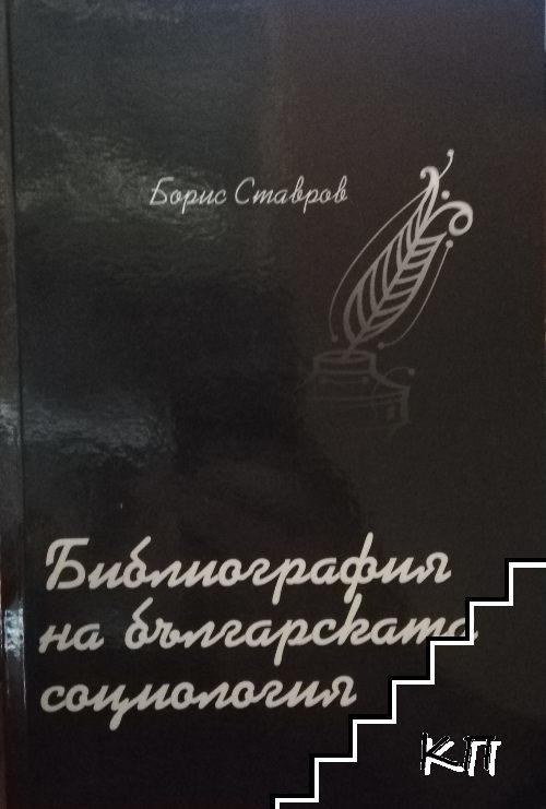 Библиография на българската социология