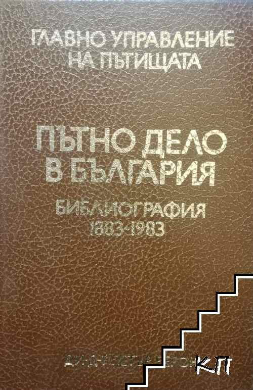 Пътно дело в България. Библиография 1883-1983