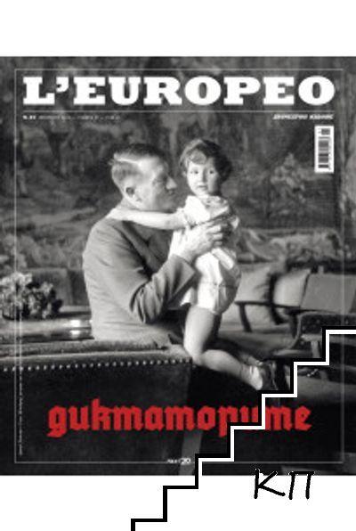 L'Europeo. Бр. 30 / февруари 2013