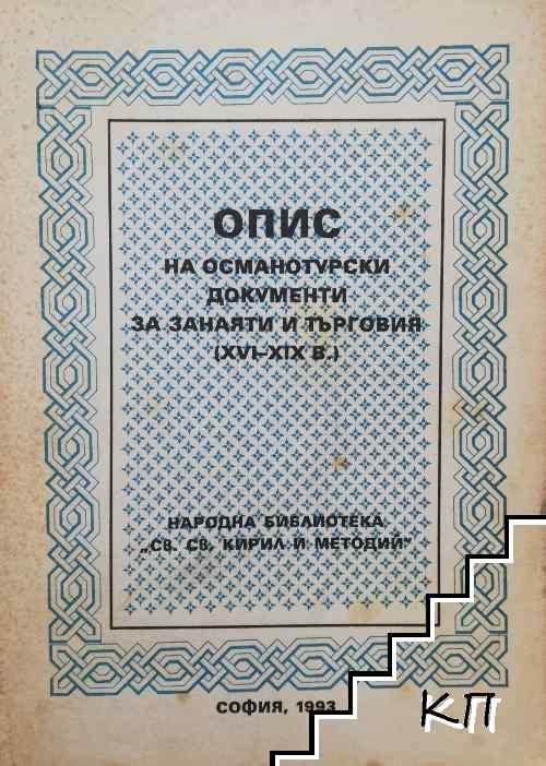 Опис на османотурски документи за занаяти и търговия (XVI-XIX в.)
