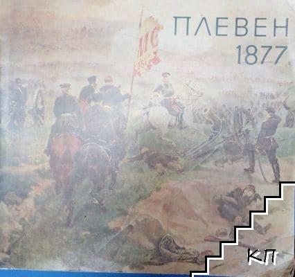 Плевен 1877