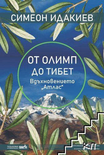 От Олимп до Тибет