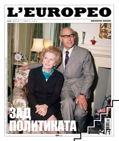 L'Europeo. Бр. 21 / август 2011