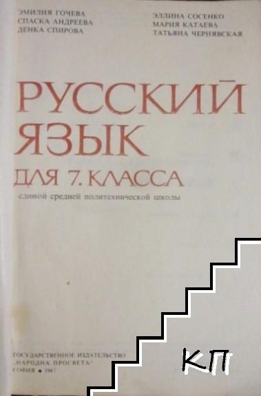 Русский язык для 7. класса (Допълнителна снимка 1)