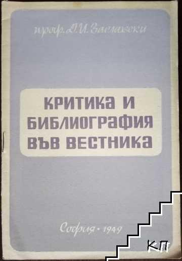 Критика и библиография във вестника