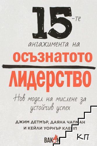 15-те ангажимента на осъзнатото лидерство