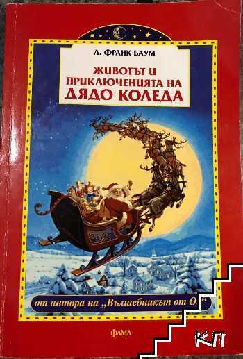 Животът и приключенията на Дядо Коледа