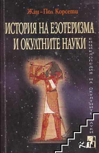 История на езотеризма и окултните науки. Книга 2