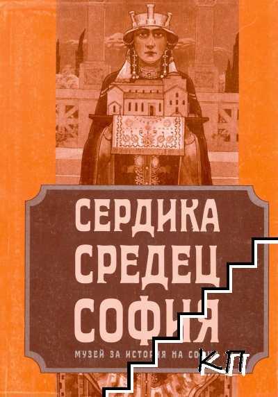 Сердика - Средец - София. Том 3
