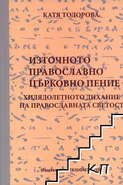 Източното православно църковно пение - хилядолетното дихание на православната светост
