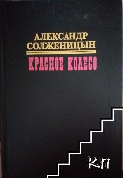 Красное колесо. В десяти томах. Том 1-3, 7