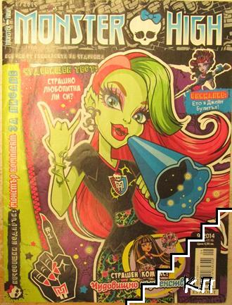 Monster High. Бр. 9 / 2014