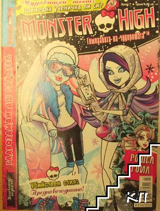 Monster High. Бр. 7 / 2013
