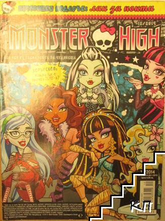Monster High. Бр. 12 / 2014