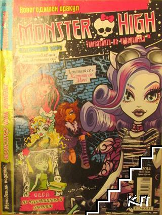 Monster High. Бр. 1 / 2014