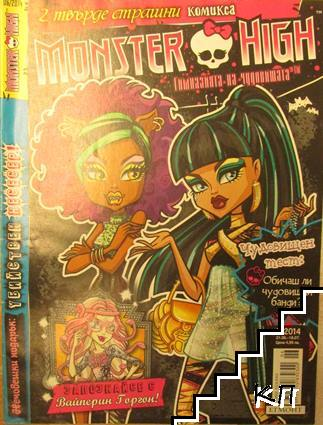 Monster High. Бр. 6 / 2014