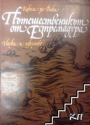 Пътешественикът от Естремадура