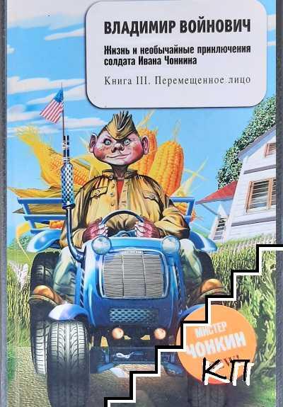 Жизнь и необичайные приключени солдата Ивана Чонкина. Книга 3: Перемещенное лицо