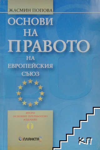 Основи на правото на Европейския съюз