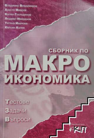 Сборник по макроикономика