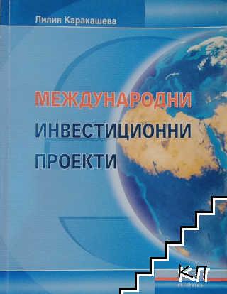 Международни инвестиционни проекти