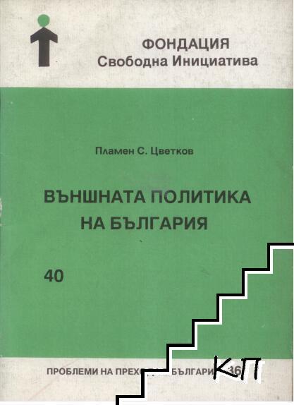 Външната политика на България